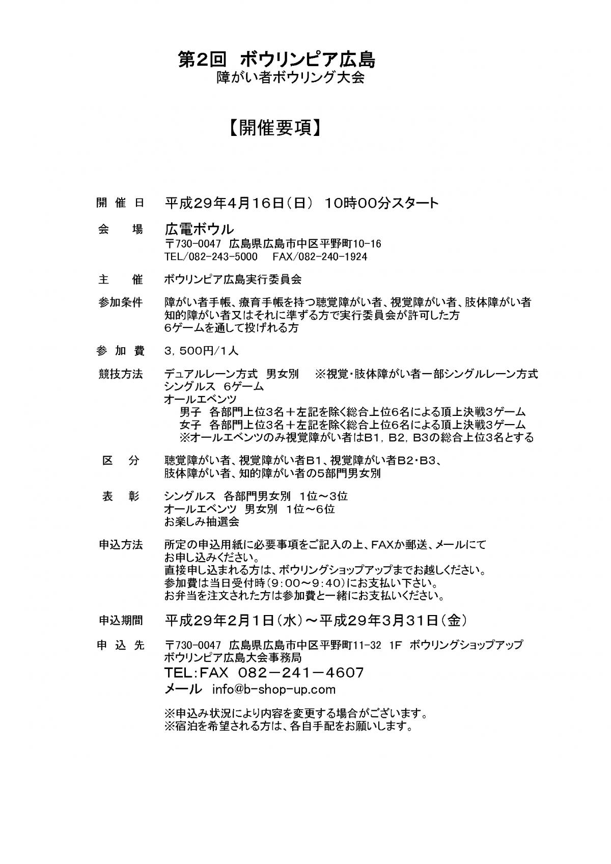 第2回ボウリンピア広島(障がい者ボウリング大会)大会要項(締切:2017年03月31日、開催:2017年04月16日)