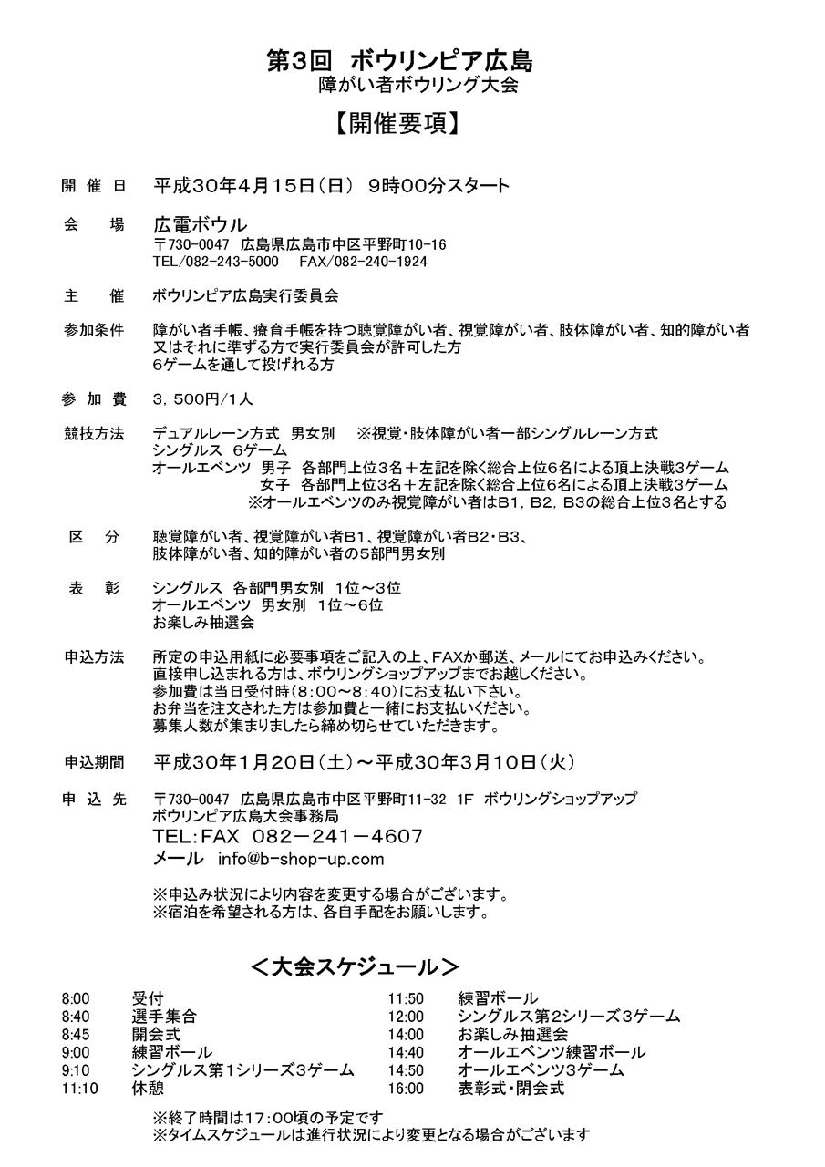 第3回ボウリンピア広島(障がい者ボウリング大会)大会要項(締切:2018年03月10日、開催:2018年04月15日)