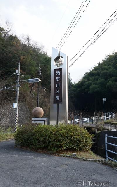瀬野川公園入口看板 (トリミング)