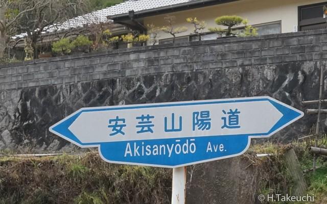 安芸山陽道(旧山陽道) (トリミング)