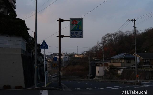 府中町 (トリミング)