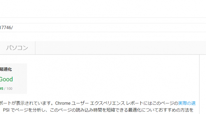 Webの高速化(レンタルサーバーの1vCPU, 1GBメモリ、WordPressでCDN利用しながら運用中)