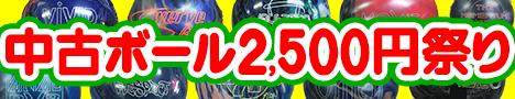 2500円祭り